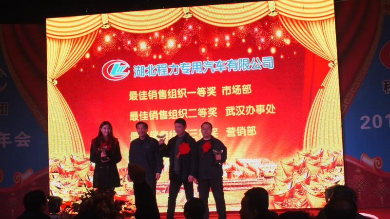 湖北程力2013新春年会!2013,让我们都充满正能量