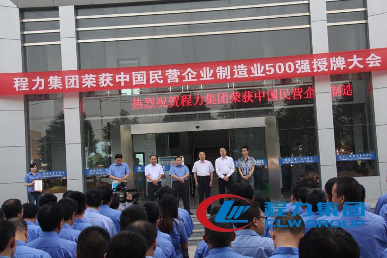 湖北程力集团荣获中国民营企业制造业500强