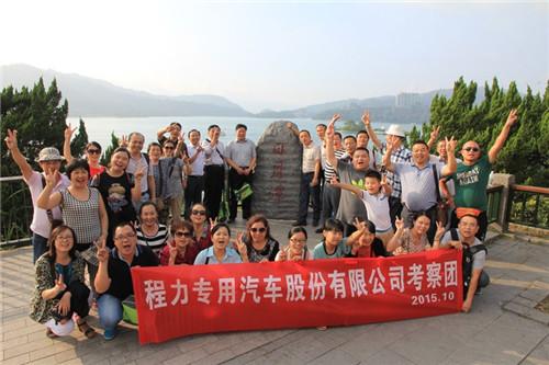 程力专用汽车股份有限公司组团赴台湾参观考察