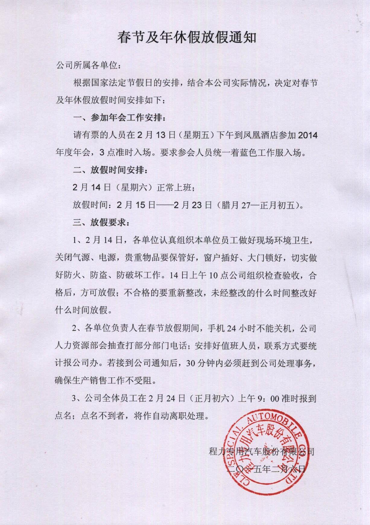 湖北程力2015年春节放假通知