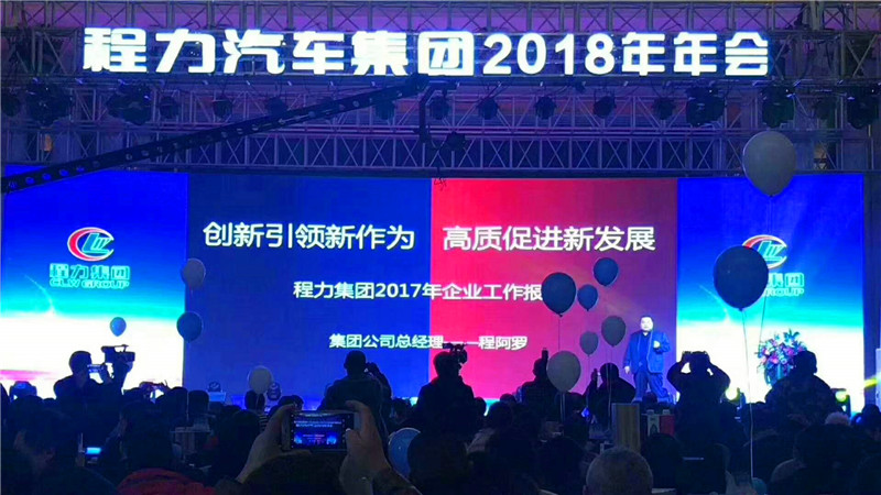 回顾2017展望2018——程力汽车集团2018年会在凤凰