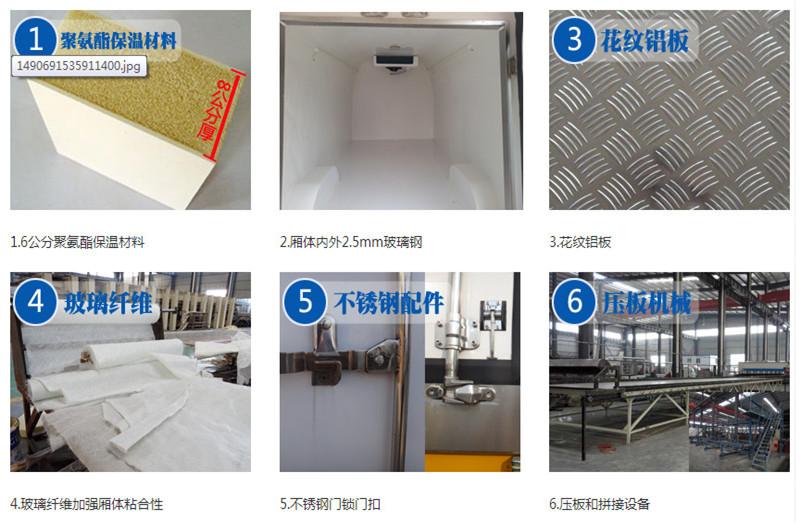 国五江铃厢长4.2米冷藏车