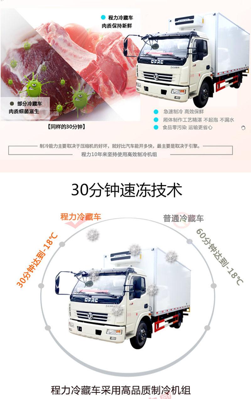 国五东风天龙小三轴冷藏车