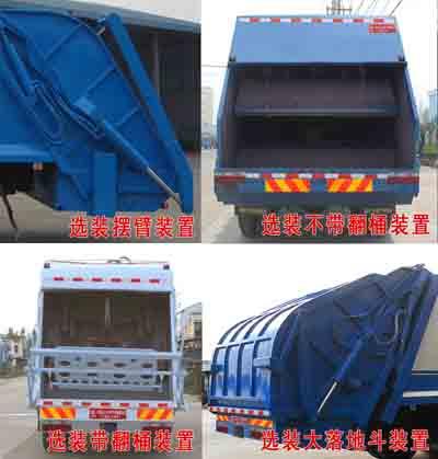 国五重汽压缩式垃圾车多方位图片二