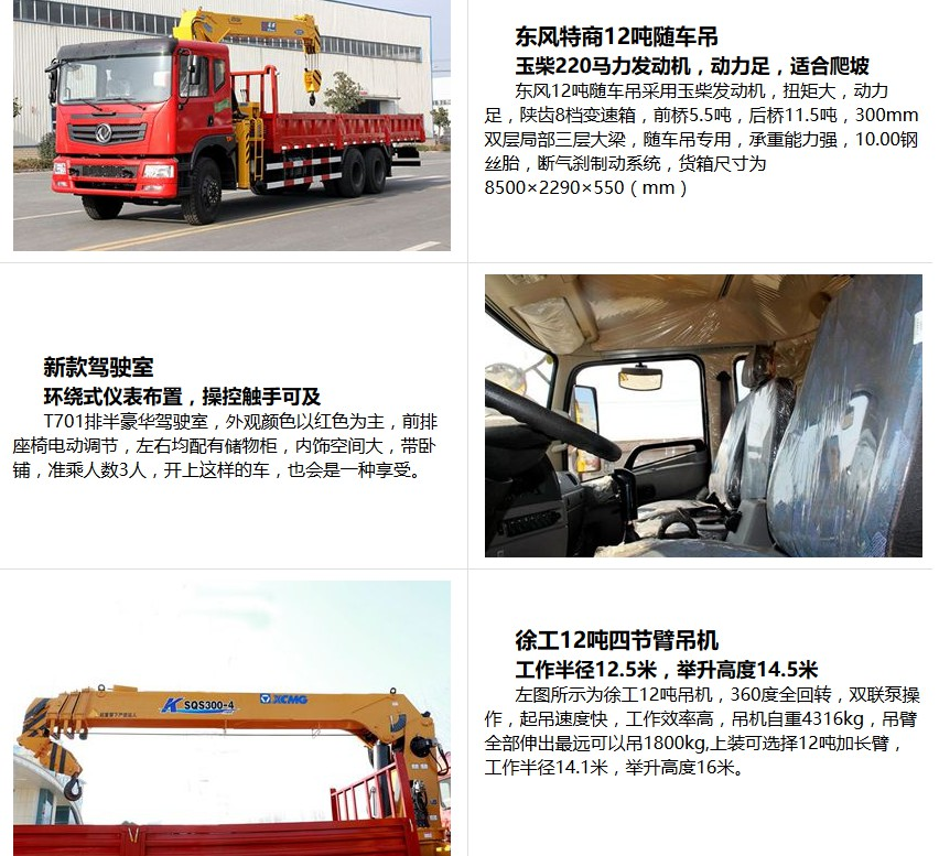 国五东风后双桥10吨,12吨随车吊
