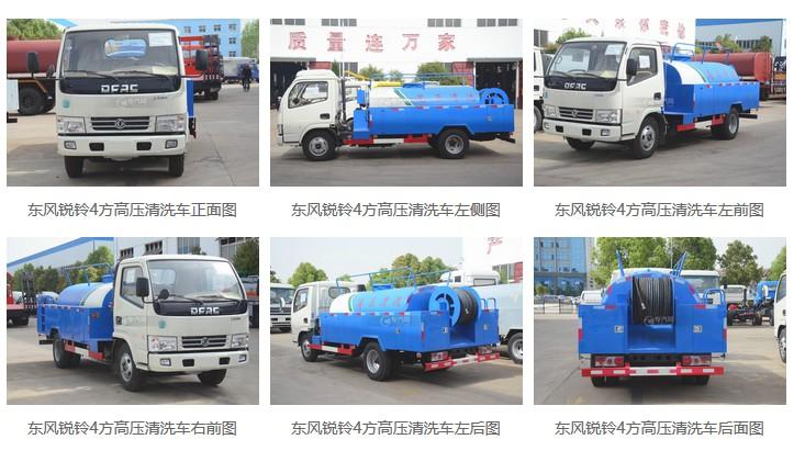 新款东风国五高压清洗车